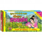 DEVDARSHAN DHOOP 50GM